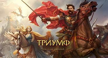 Триумф Рождение империй