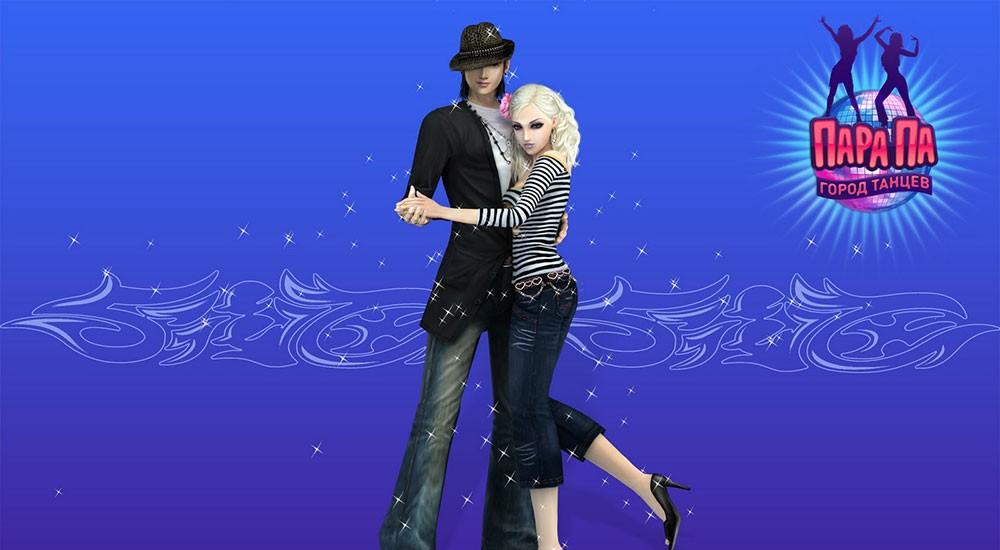 город танцев