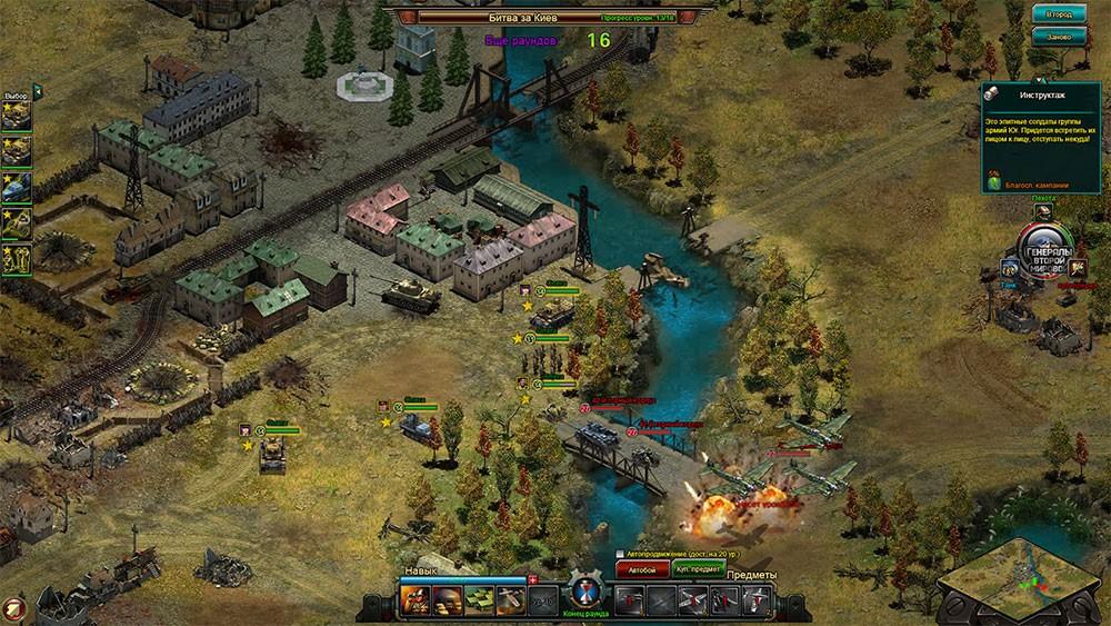 генералы второй фото из игры